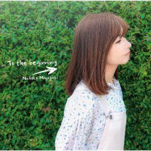<CD> 宮崎奈穂子 / To The Beginning