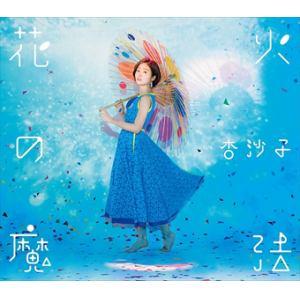<CD> 杏沙子 / 花火の魔法