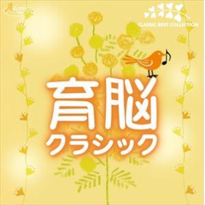 【CD】育脳クラシック