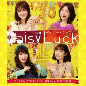 <CD> TVサントラ / NHKドラマ10「デイジー・ラック」オリジナル・サウンドトラック