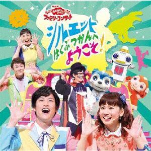 <CD> NHK「おかあさんといっしょ」ファミリーコンサート 2018年春