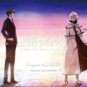 <CD> オリジナル・サウンドトラック「正解するカド」