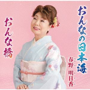 <CD> 春野明日香 / おんなの日本海