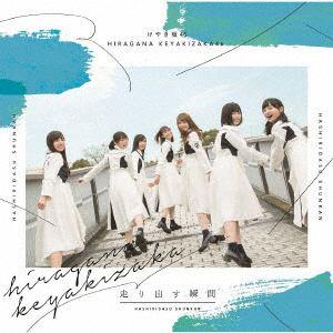 <CD> けやき坂46(ひらがなけやき) / 走り出す瞬間(通常盤)