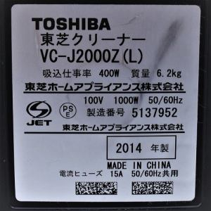 東芝 VCJ2000Z サイクロン式クリーナー リユース(中古)品  ブルー