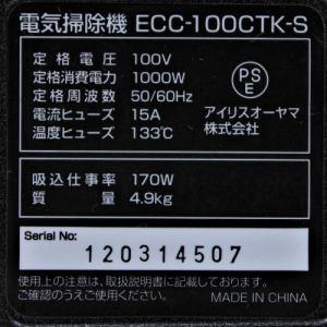 アイリスオーヤマ ECC100CTK サイクロン式クリーナー リユース(中古)品 170W シルバー