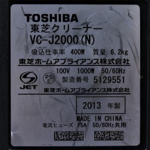 東芝 VCJ2000 サイクロン式クリーナー リユース(中古)品 400W プレミアムゴールド