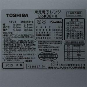 東芝 ERKD8 オーブンレンジ リユース(中古)品  グレー
