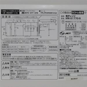 ヤマゼン MWG1770 電子レンジ リユース(中古)品  ホワイト