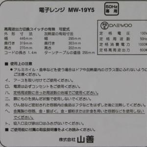 ヤマゼン MW19Y5 単機能電子レンジ リユース(中古)品  ホワイト