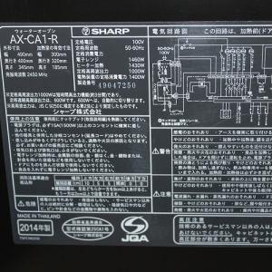 シャープ AX-CA1 オーブンレンジ リユース(中古)品  レッド