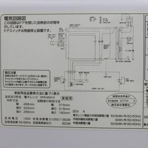 電響社 DFR-M2015 電子レンジ リユース(中古)品  ホワイト