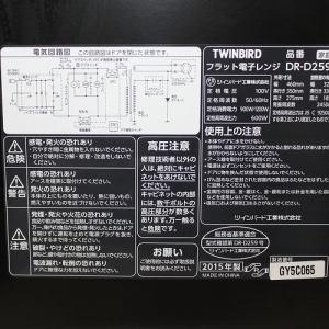 ツインバード DR-D259 電子レンジ リユース(中古)品  ブラック