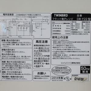 ツインバード DR-Y22 電子レンジ リユース(中古)品  ホワイト