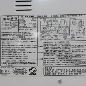 シャープ RE-S15F オーブンレンジ リユース(中古)品  ホワイト