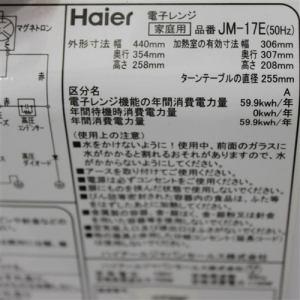 ハイアール JM-17E 電子レンジ リユース(中古)品