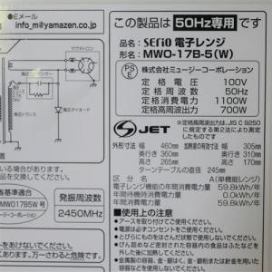 ヤマゼン MWO-17B 電子レンジ リユース(中古)品