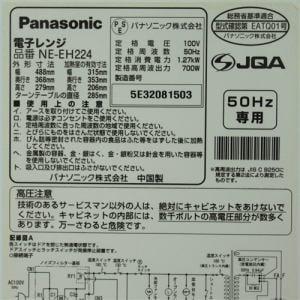 パナソニック NE-EH224 電子レンジ リユース(中古)品