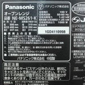 パナソニック NE-MS261 オーブンレンジ リユース(中古)品