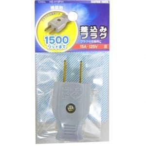 オーム電機 HS-H15P/H 補修用 差込みプラグ グレー