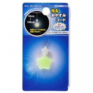 オーム電機 光るおやすみコード 星 緑 HS-LY001S-G