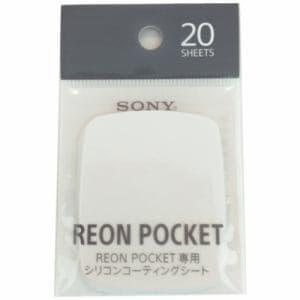 ソニー RNPP-S1/W REON POCKET(レオンポケット)専用シリコンコーティングシート