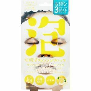 フォレストビューティラボ ピエラ炭酸泡クレンジングパックレモン3P
