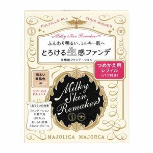 資生堂(SHISEIDO) マジョリカ マジョルカ (MAJOLICA MAJORCA) ミルキースキンリメイカー (レフィル) LB 明るい素肌色 (10g)