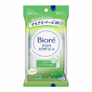 花王 Biore(ビオレ) さらさらパウダーシート もぎたてシトラスの香り 携帯用(10枚)デオドラント