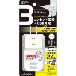 トップランド M4145 3コンセントタップ+2USBポート ホワイト