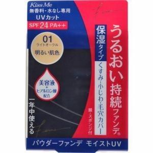 伊勢半 キスミーフェルム フェルムパウダーファンデモイストUV 01 明るい肌色 (11g)
