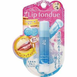 ロート製薬(ROHTO) メンソレータム リップフォンデュ (Mentholatum Lip fondue) ミカエルブルー (4.2g)