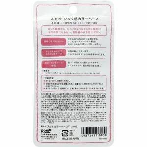 ロート製薬(ROHTO) スガオ (SUGAO ) シルク感カラーベース イエロー (20mL)