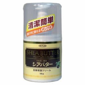 東京企画販売 トプラン (TO-PLAN) うるおい成分シアバター 全身保湿クリーム ハンディ ポンプ (160g)