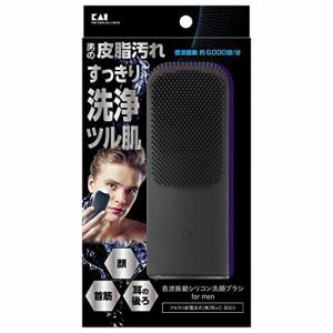 貝印(KAI) 音波振動 シリコン洗顔ブラシ for men (1個入)