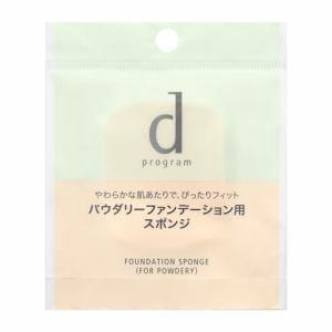 dプログラム ファンデーション スポンジ (パウダリー用)