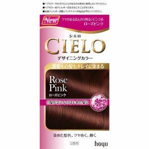 ホーユー(hoyu) シエロ (CIELO) デザイニングカラー ローズピンク (1組) 【医薬部外品】