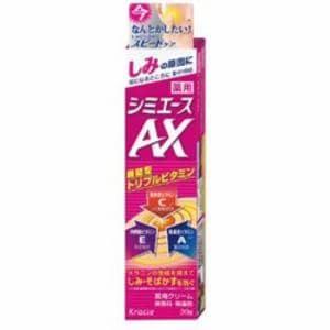 クラシエ 薬用 シミエースAX(30g)