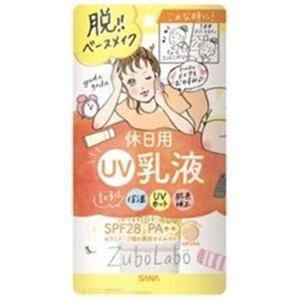 常盤薬品 ズボラボ 休日用乳液UV