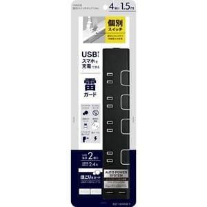 トップランド TPC150-BR 雷ガード付き 電源タップ 4個口+USB 2ポート(ブラウン) 1.5m TOPLAND USB付き 個別スイッチタップ