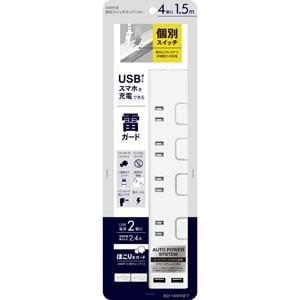 トップランド TPC150-WT 雷ガード付き 電源タップ 4個口+USB 2ポート(ホワイト) 1.5m TOPLAND USB付き 個別スイッチタップ