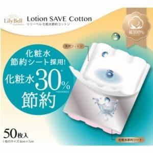 スズラン LB Lotion SAVE Cotton