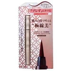 コージー本舗  コージーキワミフデリキッドアイライナー栗色  0.55ml
