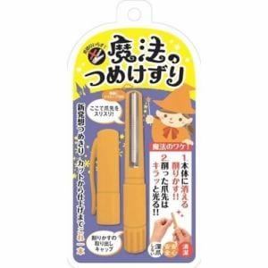 松本金型 魔法の爪削りオレンジ 松本金型