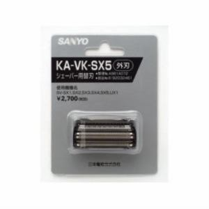 サンヨー KAVKSX5 シェーバー替刃(外刃)KA-VK-SX5