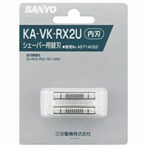 サンヨー シェーバー替刃(内刃) KAVKRX2U