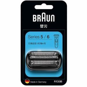 ブラウン F/C53B シリーズ6、シリーズ5専用 替刃 網刃・内刃一体型