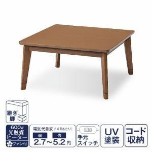 ヤマダセレクト 光触媒こたつ YKF06AHK