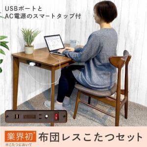 [長方形105×60]テレワークに最適 布団レスダイニングテーブルこたつ(テーブル+椅子)ブラウン YKF37Aイスセット ヤマダセレクト
