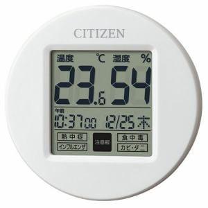 リズム時計 8RD208-A03 CITIZEN ライフナビプチA デジタル温・湿度計 カレンダー表示 環境目安表示 掛置兼用